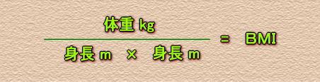 BMI(ビーエムアイ)計算式