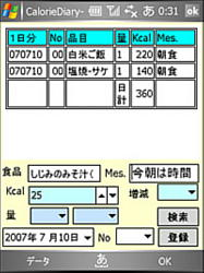 メタボ対策に使えるW-ZERO3用カロリー管理ソフト